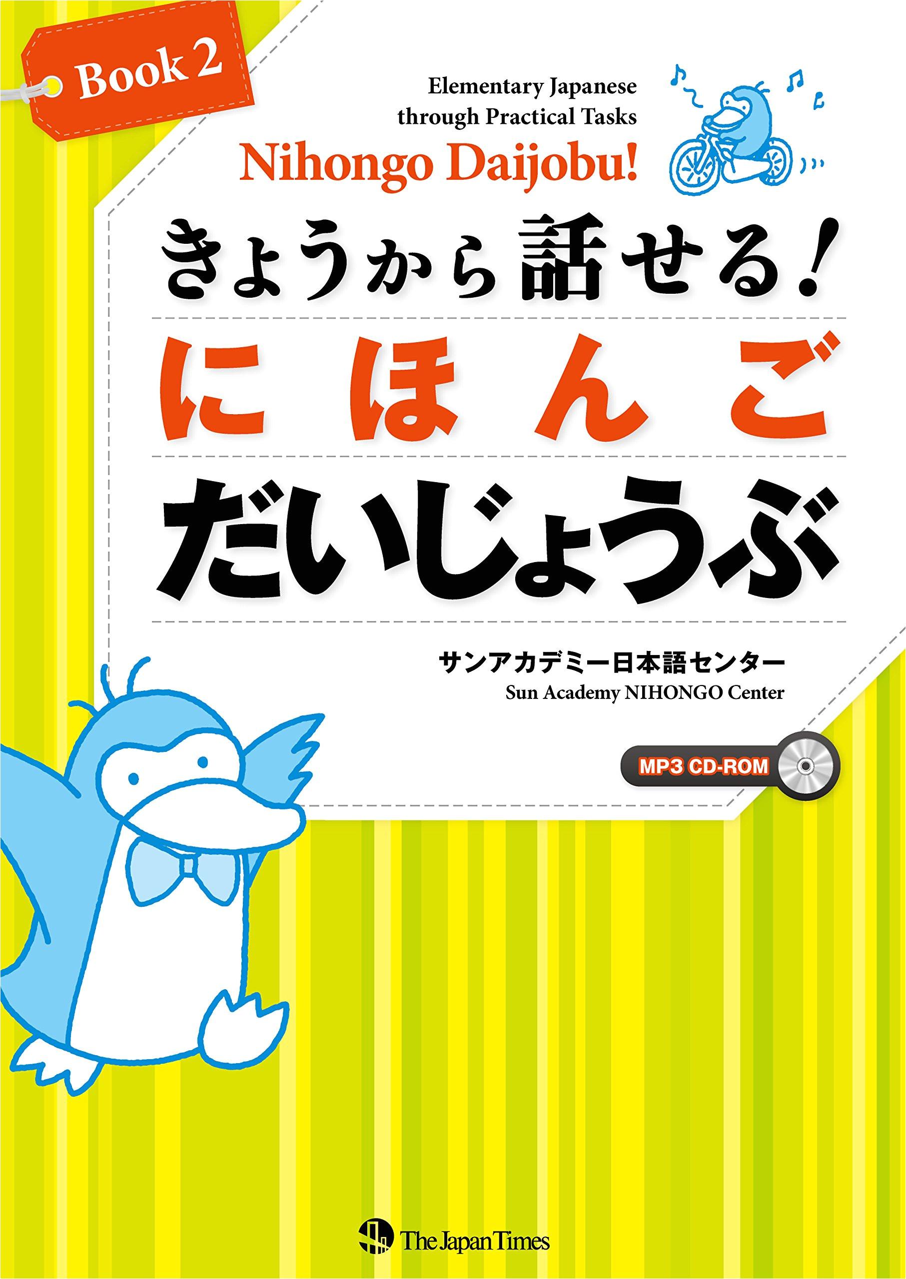 book 2 elementary japanese through practical tasks a a a a a e c a a a a a a a a a a a a book2 cd rom mp3a a 9784789016186 amazon com books