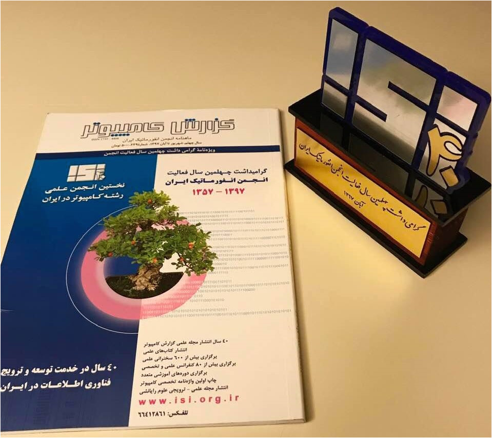 commemorative 40th anniversary keepsake and the latest issue of computer report isi s