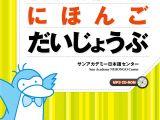 Amazon Japan Gift Card Nihongo Daijobu Book 2 Elementary Japanese Through Practical Tasks