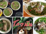 Tom Food Market London Ontario where to Find the Best Leng tom Zab In Bangkok Right now Siam2nite